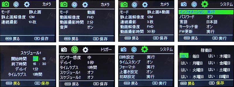 CL2 設定画面メニュー