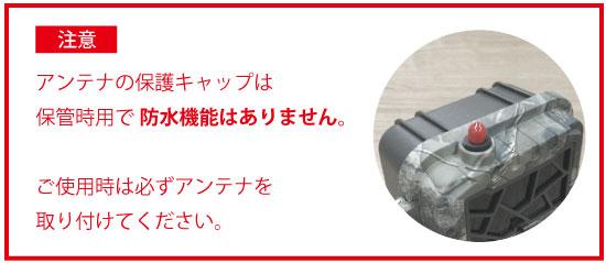 ターゲットスカウト TS4200 アンテナ保護キャップ
