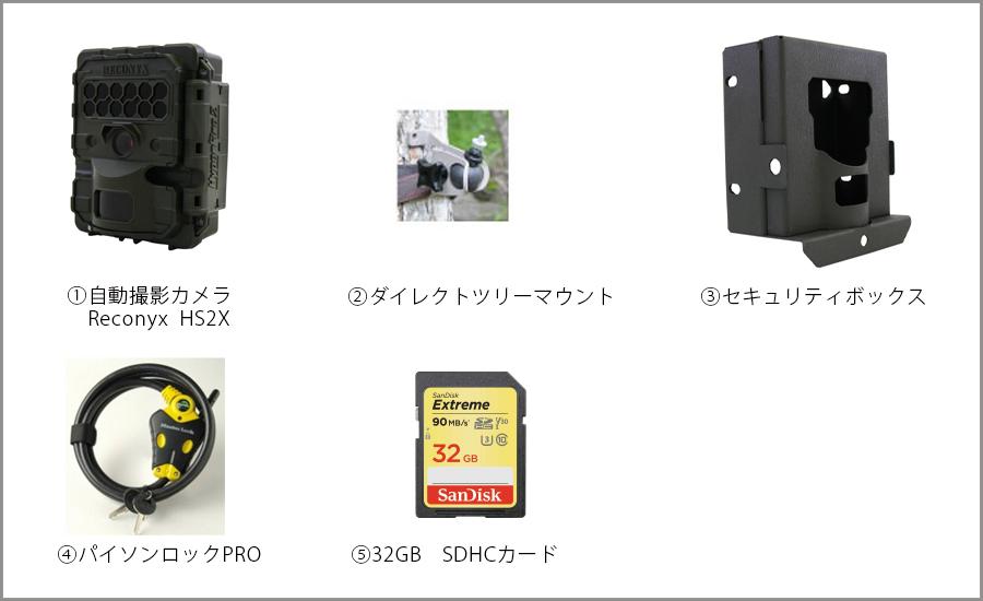 ターゲットスカウトTS2200 パッケージ構成品