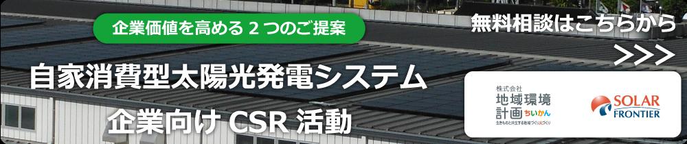 自家消費型太陽光発電システム+企業向けCSR活動