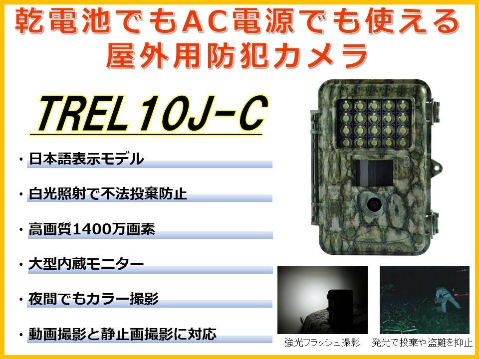 TREL10J-C トップ絵