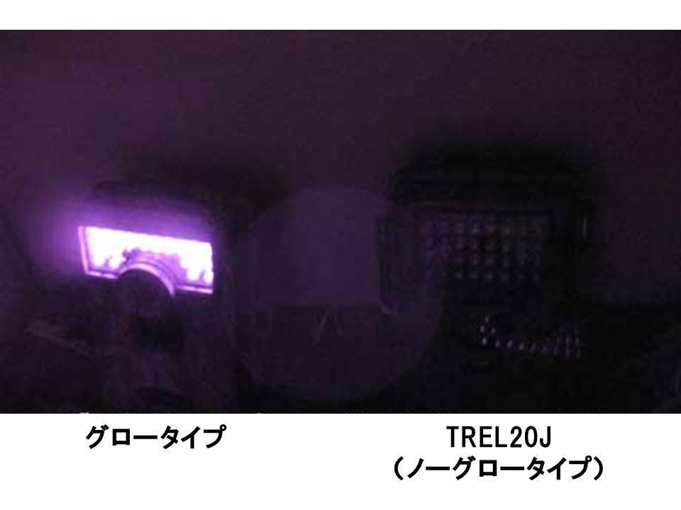 【TREL20J】グローとノーグローの比較