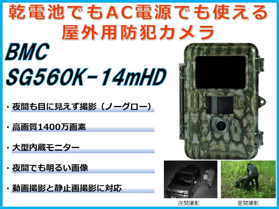 BMC SG560K-14mHD トップ絵