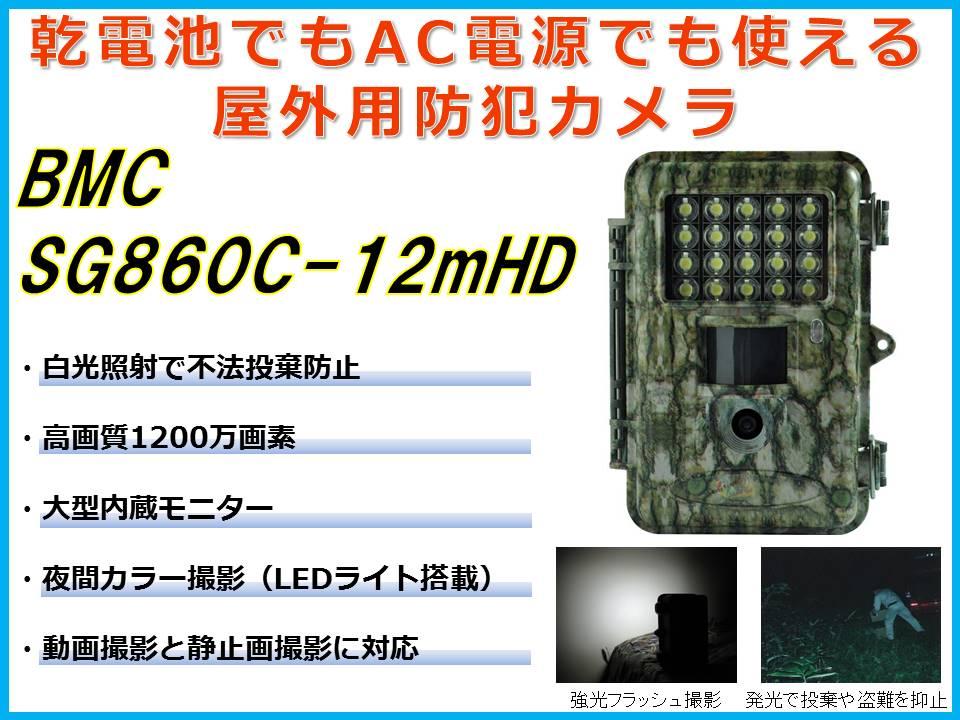 BMC SG860C-12mHD トップ絵