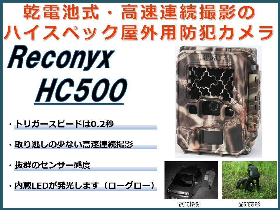 HC500 トップ絵