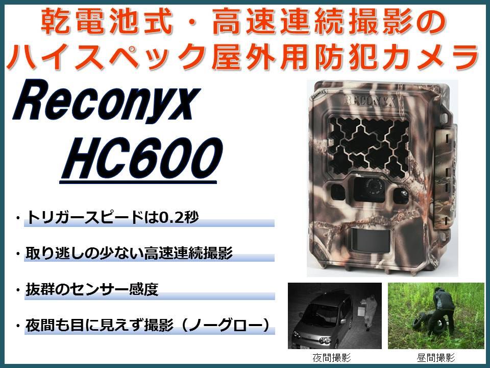 HC600 トップ絵