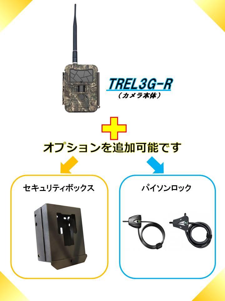 TREL3G-R オプション