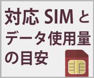 対応SIMとデータ使用料の目安