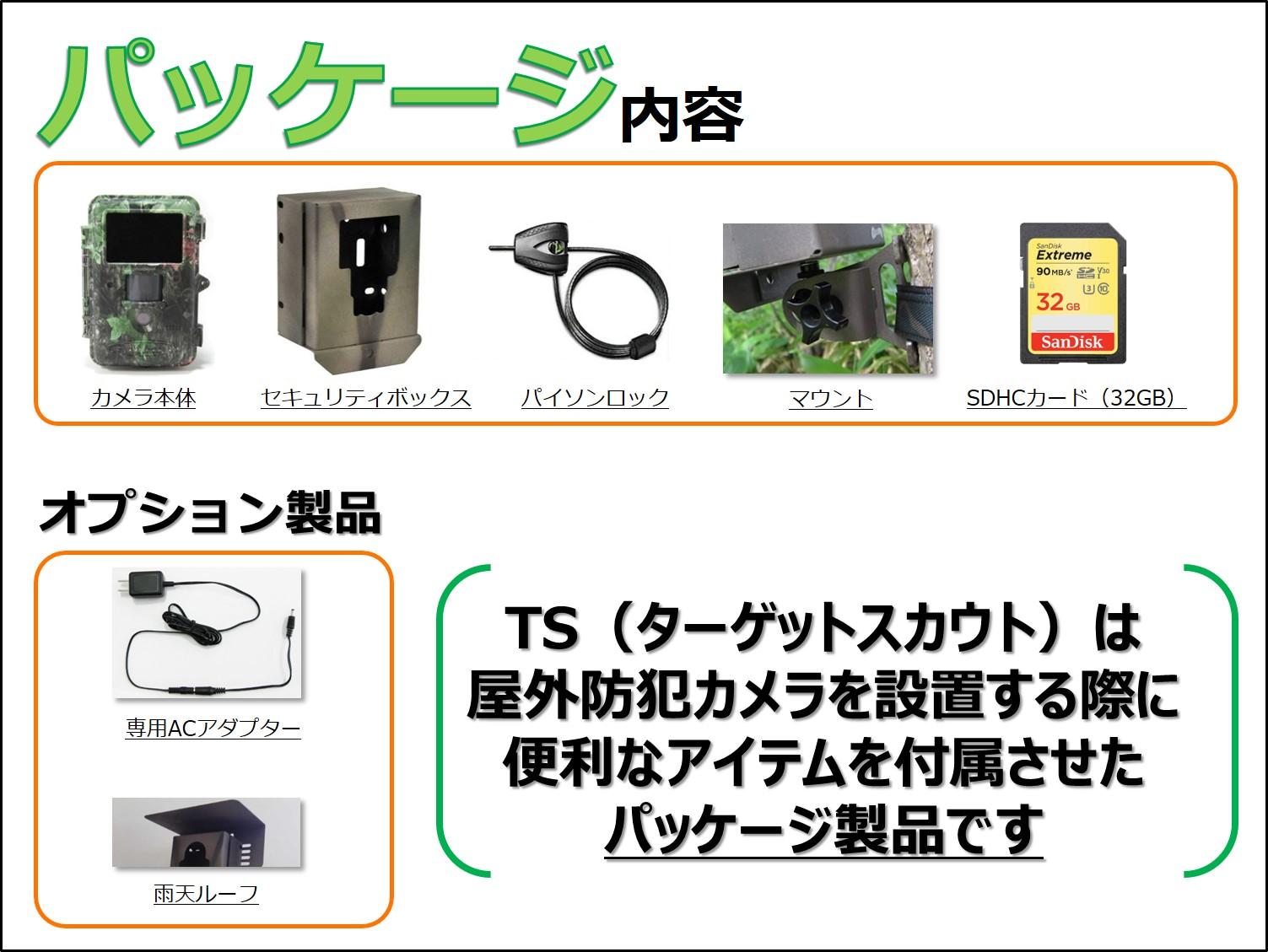 ターゲットスカウトTS700 パッケージ構成品