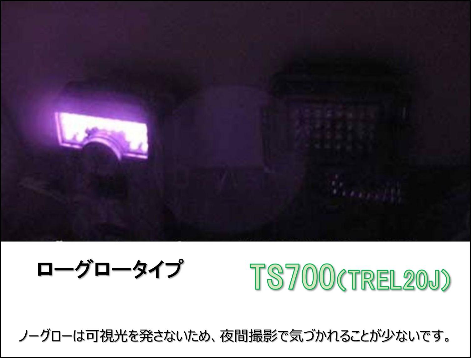 TS700 ノーグロー