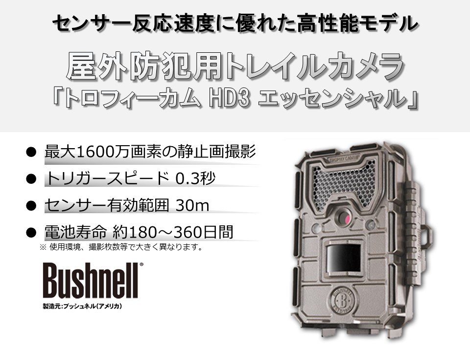 Bushnell ブッシュネル トロフィーカムHD3エッセンシャル 自動撮影カメラ(トレイルカメラ)