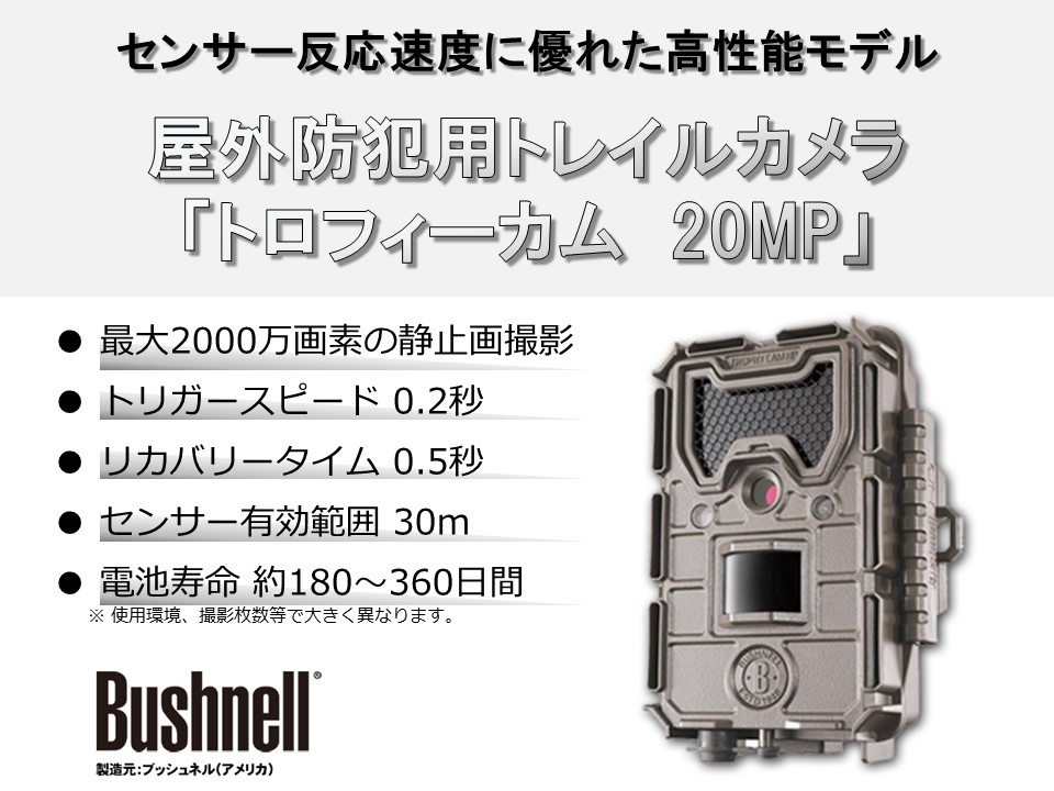 Bushnell ブッシュネル トロフィーカム 20MPローグロウ 自動撮影カメラ(トレイルカメラ)