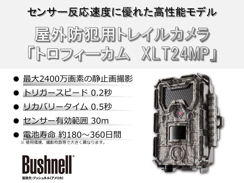 Bushnell ブッシュネル トロフィーカムXLT 24MPノーグロウ 自動撮影カメラ(トレイルカメラ)