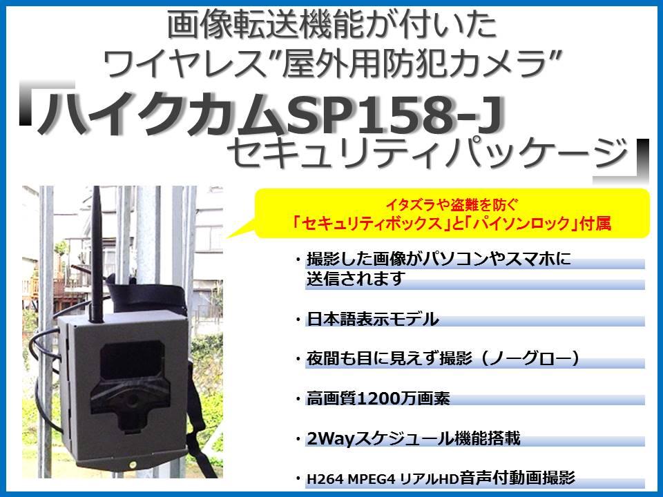 ハイクカムSP158セキュリティパッケージ トップ絵