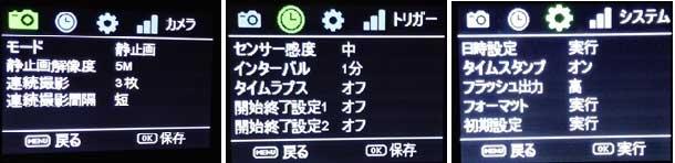 ハイクカム SP108-J日本語メニュー