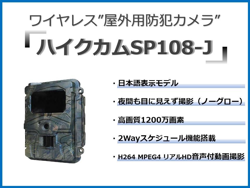 ハイクカムSP108-J トップ絵