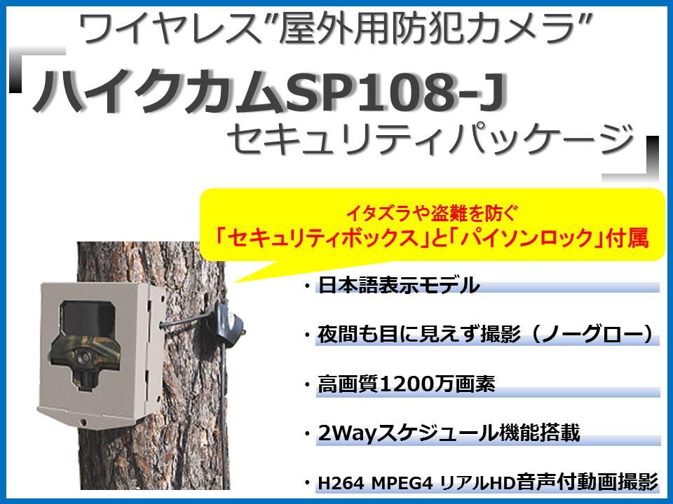 ハイクカムSP108-Jセキュリティパッケージ
