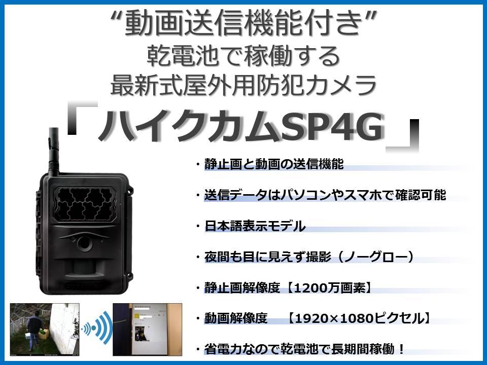 ハイクカムSP4G トップ絵