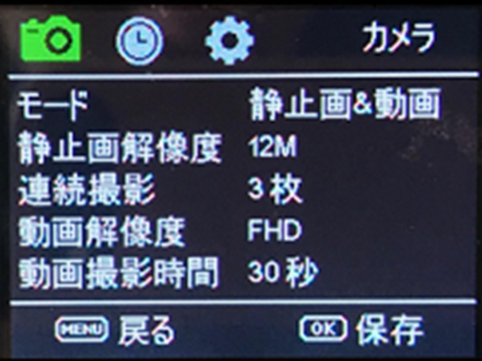 ハイクカムSP2 画面①