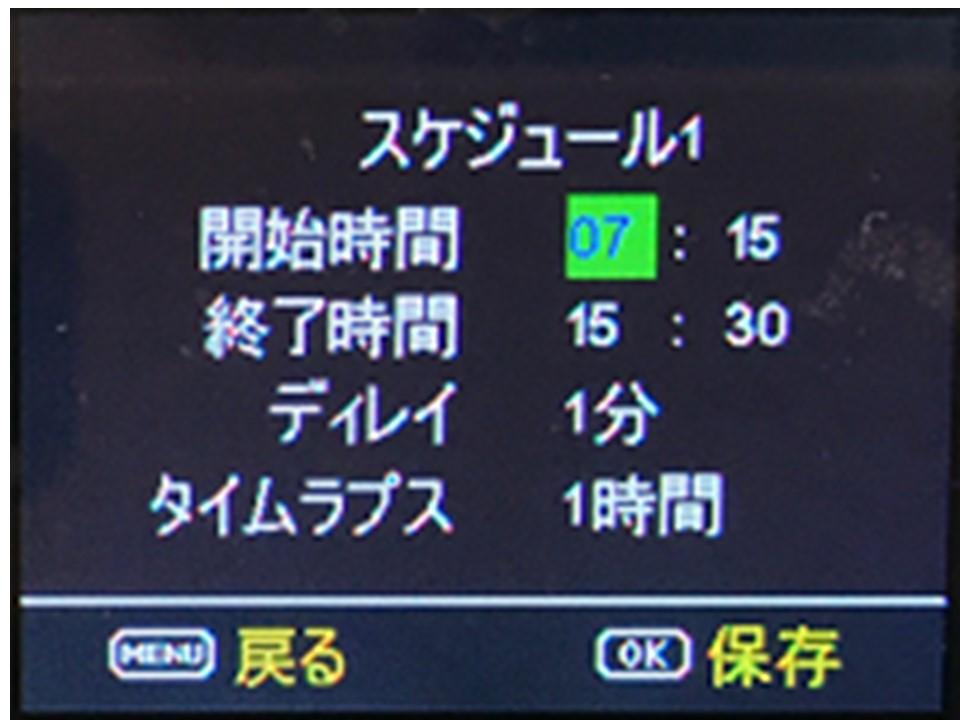 ハイクカムSP2 画面②