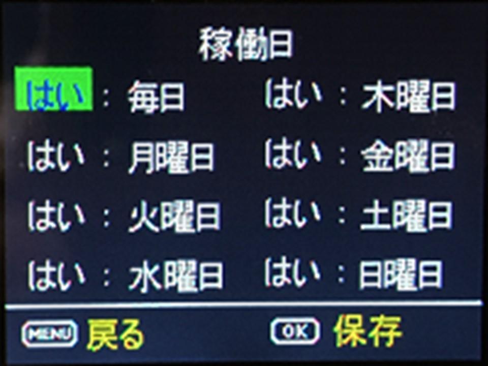 ハイクカムSP2 画面③