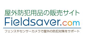 屋外防犯用品の販売サイト fieldsaver.com