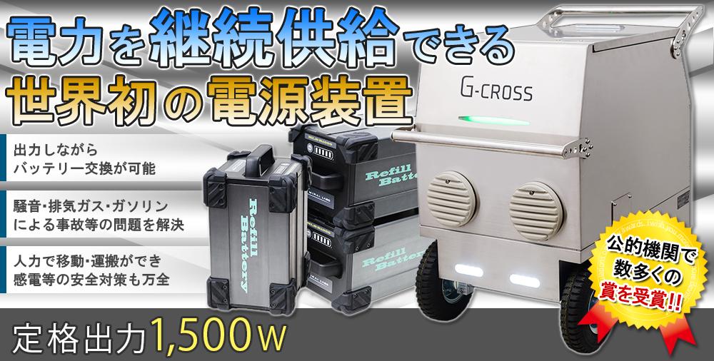 電力を継続供給できる世界初の電源装置