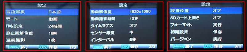 TREL(トレル18J-D)日本語メニュー対応
