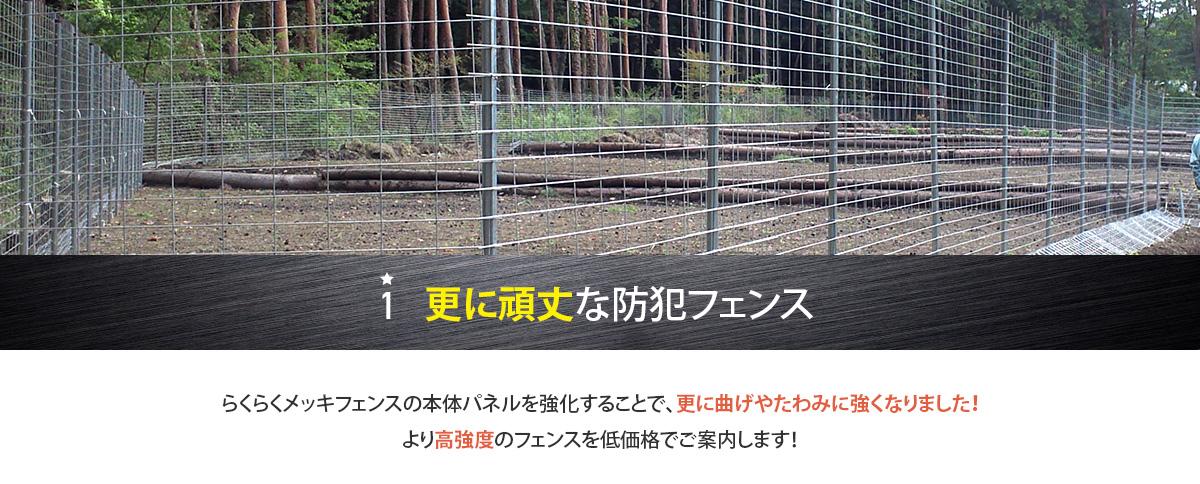 更に頑丈な防犯フェンス