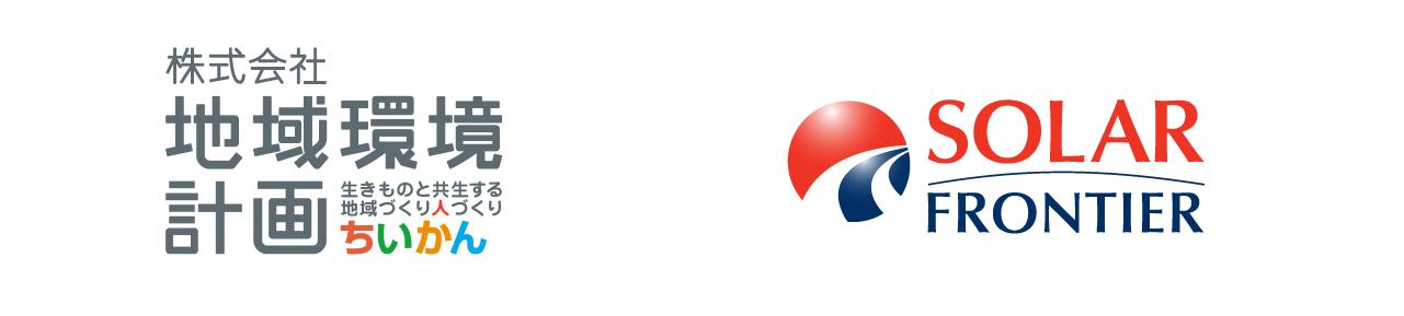 ソーラーフロンティア株式会社ロゴ・株式会社地域環境計画ロゴ
