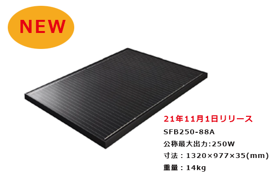 CIS太陽電池とシリコン単結晶太陽電池