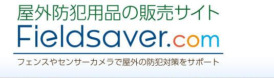 屋外防犯用品の販売サイトFieldsaver.com